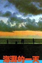 Affiche Ce jour-là sur la plage