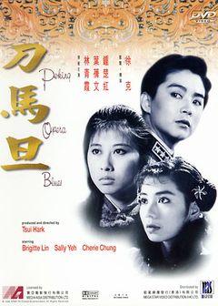 Affiche Peking Opera Blues