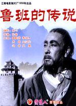 Affiche La légende de Lu Ban