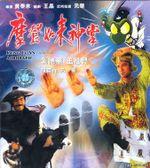 Affiche Kung Fu vs Acrobatic