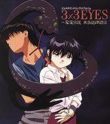 Affiche 3x3 Eyes : La Légende du démon divin