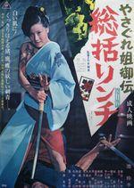 Affiche Female Yakuza Tale