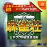 Jaquette Nippon Pro Mahjong Renmei Dankurai Nintei : Heisei Mahjong-Shou