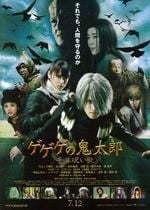 Affiche Gegege no Kitaro: Kitaro and the Millennium Curse