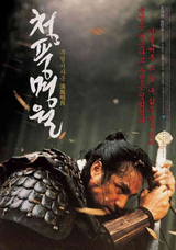 Affiche Sword in the Moon