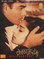 Affiche Alaipayuthey