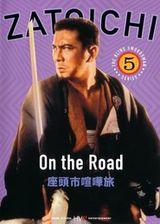 Affiche La Légende de Zatoichi : Voyage sans repos