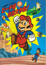 Affiche Super Mario Bros.: Peach-Hime Kyushutsu Dai Sakusen!