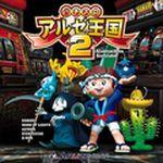 Jaquette Pachi-Slot Aruze Kingdom 2