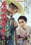 Affiche La Légende de Zatoichi : Le Pèlerinage
