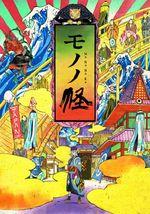 Affiche Mononoke