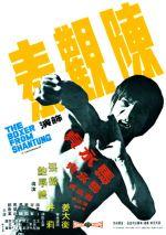 Affiche Le Justicier de Shanghaï