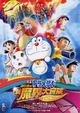Affiche Doraemon et Nobita : La Nouvelle Grande Aventure dans le monde démoniaque ~Les Sept Magiciens~
