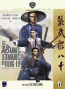 Affiche Les 18 Armes légendaires du kung-fu
