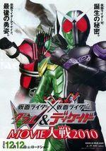 Affiche Kamen Rider × Kamen Rider Double & Decade: Movie War 2010