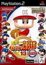 Jaquette Powerful Pro Baseball 13 Final Edition