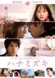 Affiche Hanamizuki