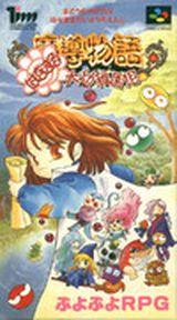 Jaquette Madou Monogatari - Hanamaru Daiyouchi Enji