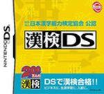 Jaquette Kanji Test DS