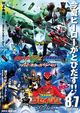Affiche Kamen Rider W / Tensou Sentai Goseiger : The Movie