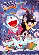 Affiche Doraemon et Nobita : L'Histoire de l'exploration spatiale