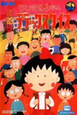 Jaquette Chibi Maruko-chan : Maruko Deluxe Quiz