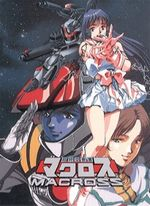 Affiche The Super Dimension Fortress Macross