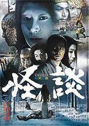 Affiche Kwaidan
