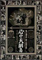 Affiche Double suicide à Amijima