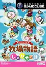 Jaquette Harvest Moon : Song of Happiness for World