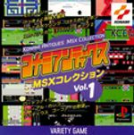 Jaquette Konami Antiques : MSX Collection Vol. 1