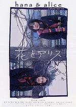 Affiche Hana et Alice