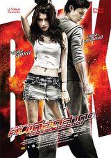 Bangkok II 4 films Bangkok_Adrenaline