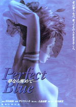 Affiche Perfect Blue: Yume Nara Samete