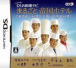 Jaquette Koei DS Talking Cooking Navi