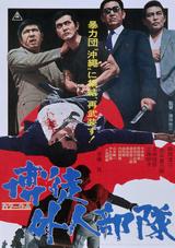 Affiche Guerre des gangs à Okinawa