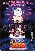 Affiche Doraemon et Nobita : Le Journal de la genèse