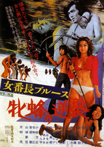 Affiche Girl Boss Blues: Queen Bee's Counterattack