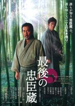 Affiche The Last Ronin