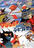 Affiche Mazinger Z vs Devilman