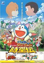 Affiche Doraemon et Nobita : Histoire au temps des chats et des chiens