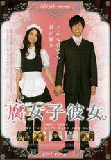 Affiche How to Date an Otaku Girl