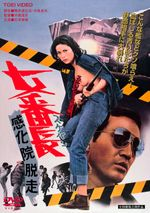 Affiche Girl Boss: Escape from Reform School