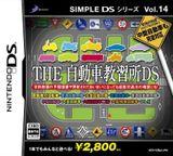 Jaquette Simple DS Series Vol.14 THE Jidôsha Kyôshûjo