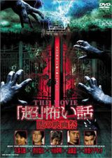 Affiche 'Cho' kowai hanashi the movie: yami no eigasai