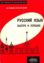 Couverture Le Russe vite et bien