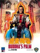 Affiche Buddha's Palm