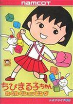 Jaquette Chibi Maruko-chan : Waku Waku Shopping