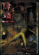 Affiche Gong Tau