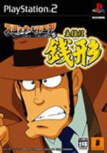 Jaquette Slotter Up Core 5 : Lupin I Love You !